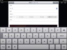 $継続は力なり-iPad3